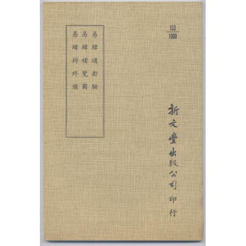 易緯通卦驗/易緯稽覽圖/易緯辨終備(精)