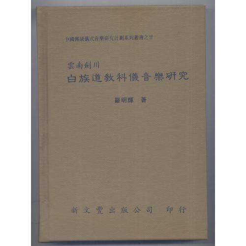 雲南劍川白族道教科儀音樂研究(精)