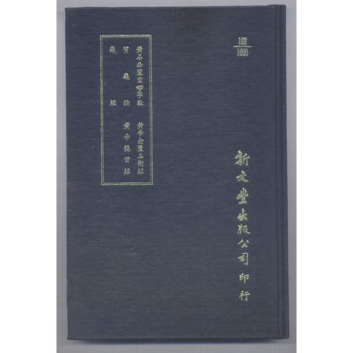黃石公望空四字數(平)