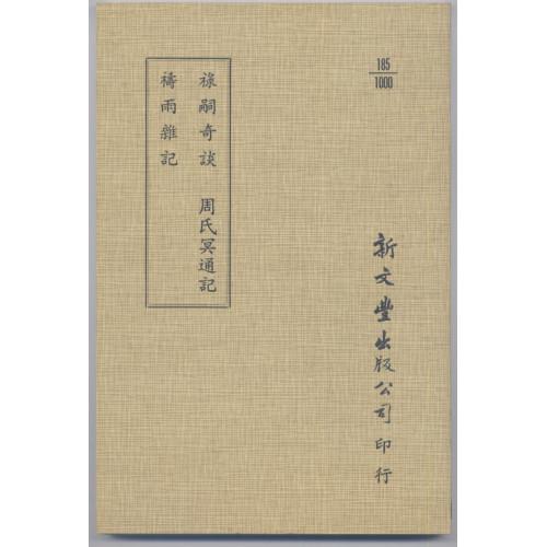 祿嗣奇談/禱雨雜記/周氏冥通記(精)
