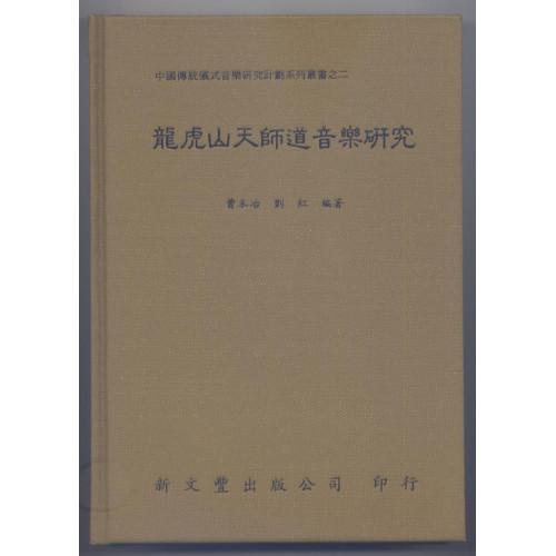 龍虎山天師道音樂研究(精)