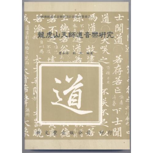 龍虎山天師道音樂研究(平)