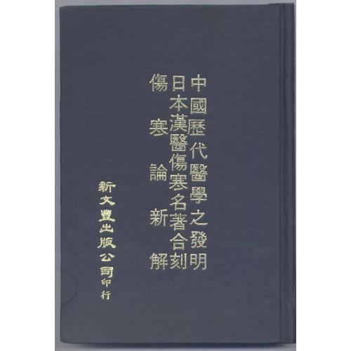 中國歷代醫學之發明/日本漢醫傷寒名著合刻/傷寒論新解