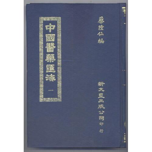 中國醫藥匯海(精)