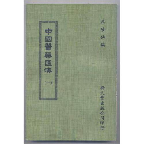 中國醫藥匯海(平)