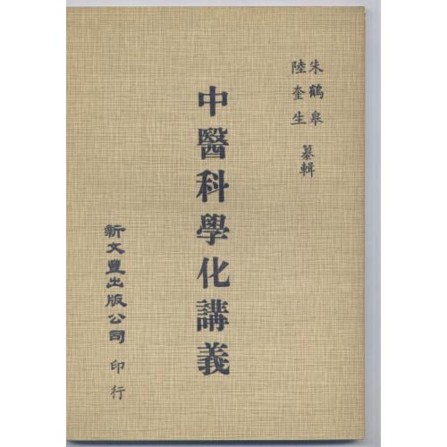 中醫科學化講義(平)