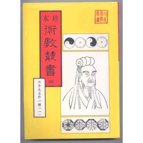 六壬大占/大六壬珍本(精)