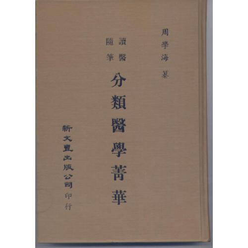 分類醫學菁華(讀醫隨筆)