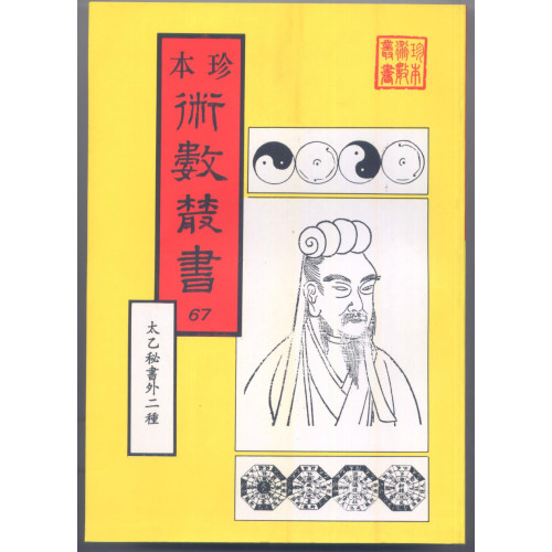 太乙秘書/奇門遁甲元機/奇門五總龜(精)