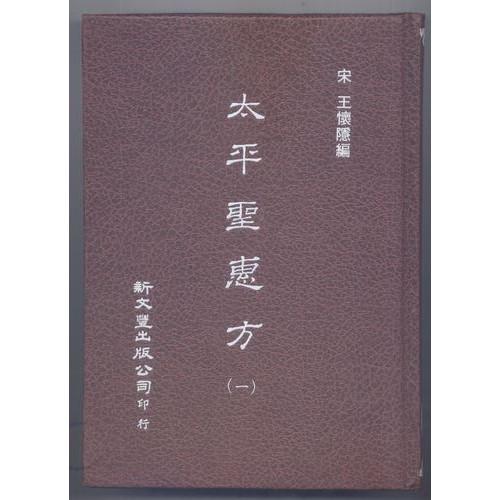 太平聖惠方