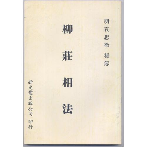 柳莊相法(平)