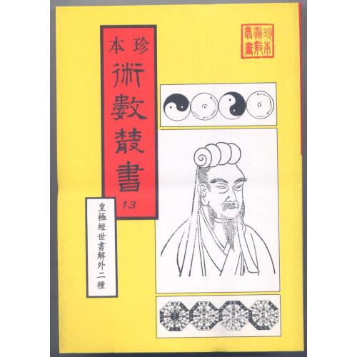 皇極經世書解/易學/洪範皇極內篇(平)