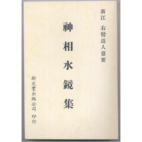 神相水鏡集(平)