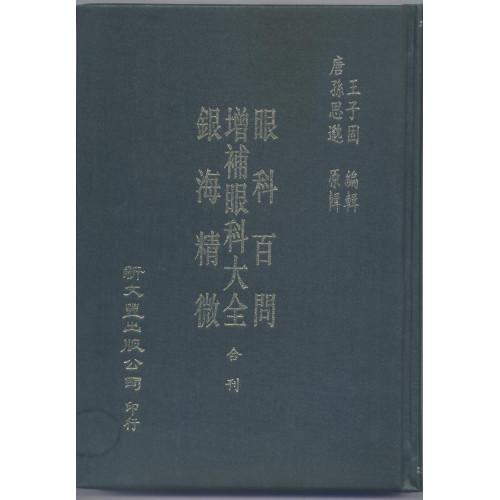 眼科百問/增補眼科大全/銀海精微