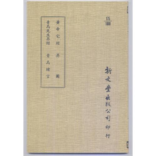 黃帝宅經/青烏先生葬經/葬圖/青烏緒言(精)