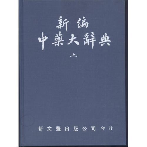 新編中藥大辭典