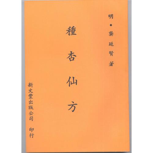 種杏仙方(精)