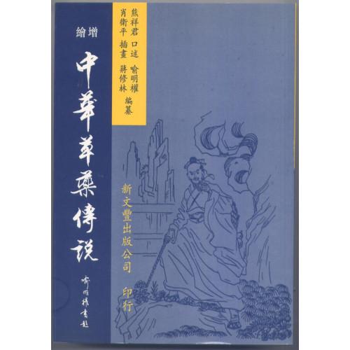 增繪中華草藥傳說(精)