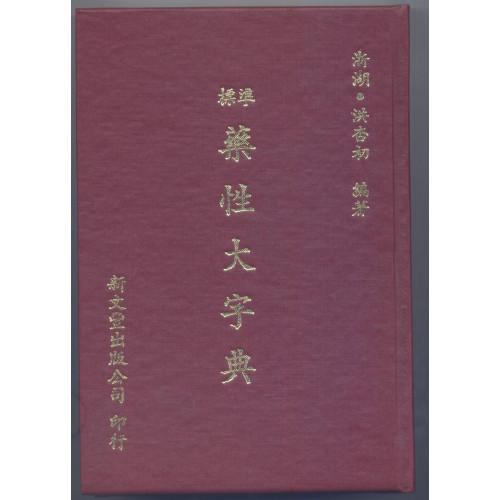 標準藥性大字典增附藥性辭源(平)
