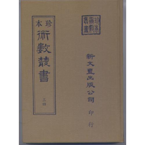 儒門崇理折衷堪輿完孝錄/乾坤法竅(精)