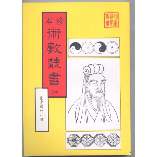 儒門崇理折衷堪輿完孝錄/乾坤法竅(平)