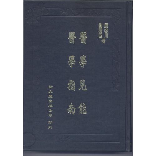 醫學指南/醫學見能合訂本(附奇經八脈考)