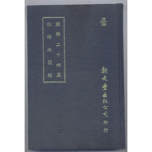 難解二十四篇/秘傳水龍經(精)