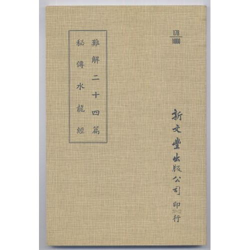 難解二十四篇/秘傳水龍經(平)