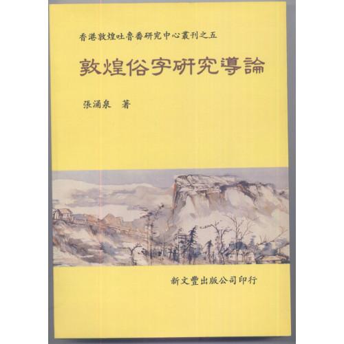 敦煌俗字研究導論(平)