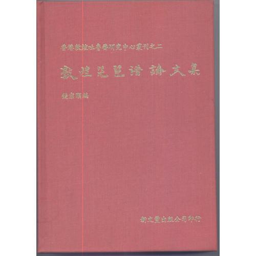 敦煌琵琶譜論文集(精)