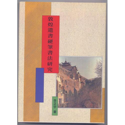 敦煌遺書硬筆書法研究-兼論中國書法史觀的革新(精)