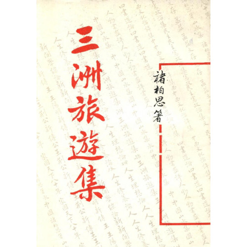 三洲旅遊集(平)