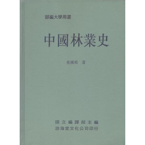 中國林業史(精)