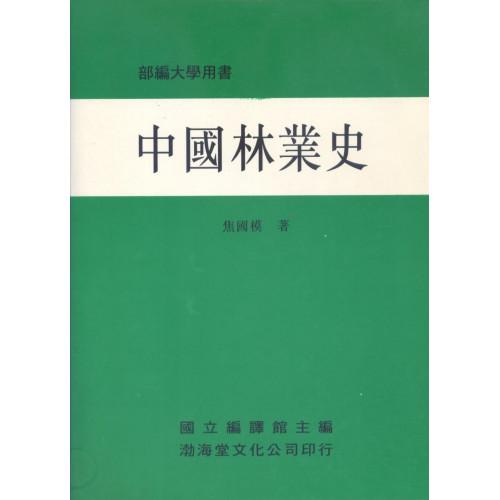 中國林業史(平)
