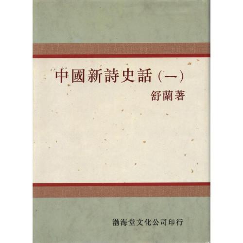 中國新詩史話