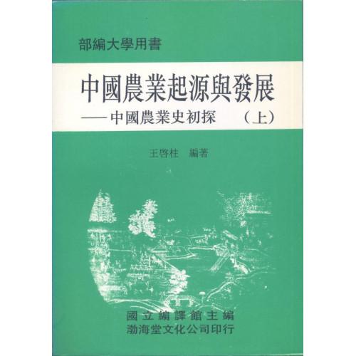 中國農業起源與發展–中國農業史初探(精)