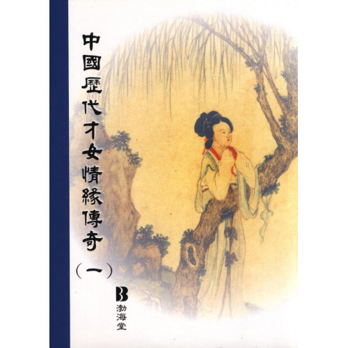 中國歷代才女情緣傳奇(一)
