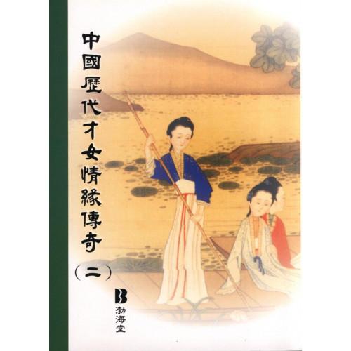 中國歷代才女情緣傳奇(二)