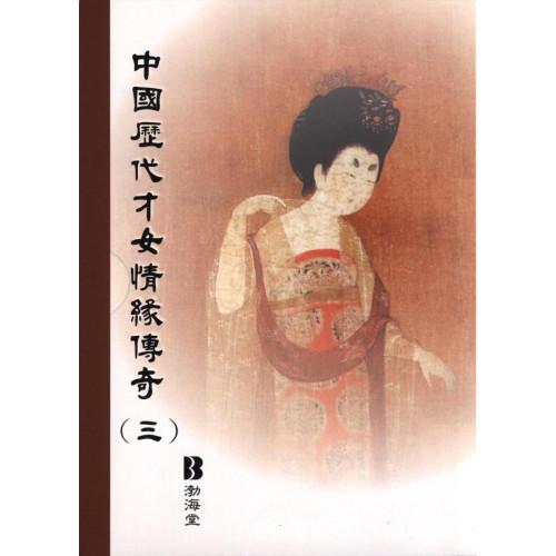中國歷代才女情緣傳奇(三)