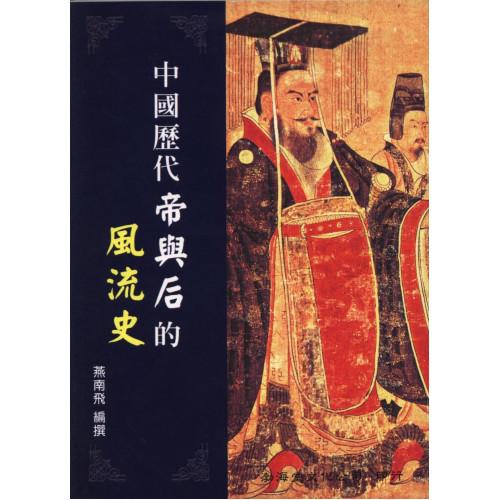 中國歷代帝與后的風流史