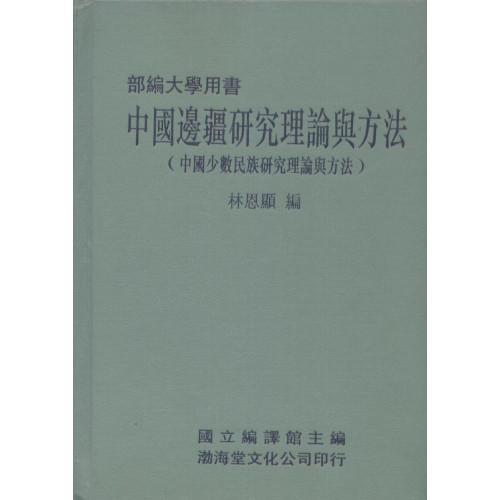中國邊疆研究理論與方法(精)