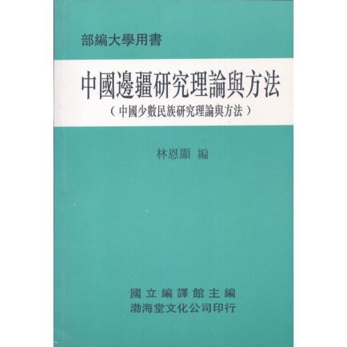 中國邊疆研究理論與方法(平)