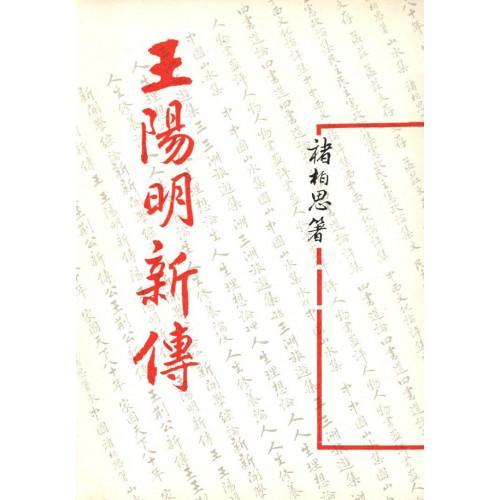 王陽明新傳(平)