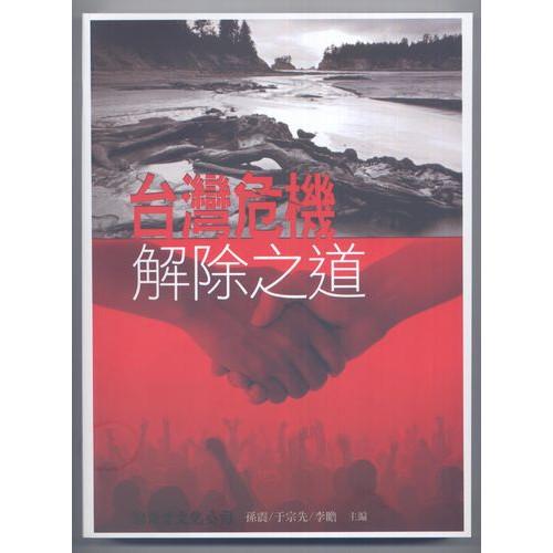 台灣危機解除之道