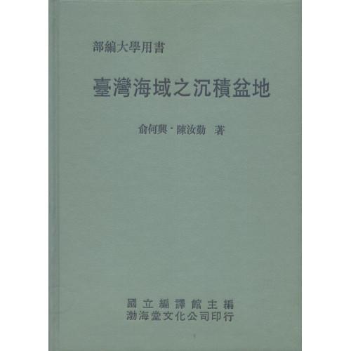 台灣海域之沈積盆地(精)