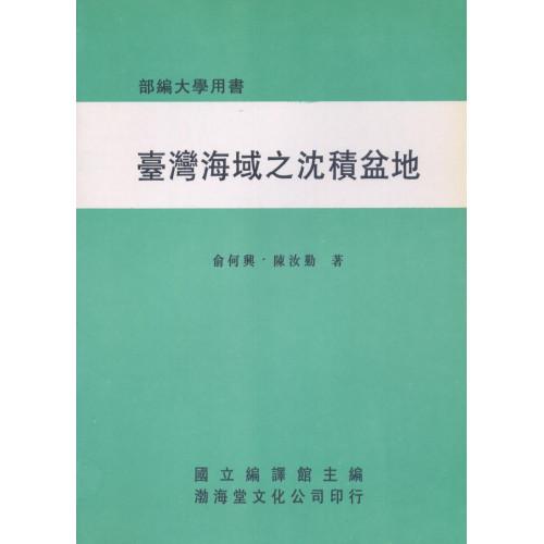 台灣海域之沈積盆地(平)