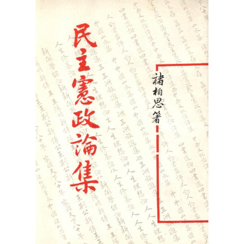 民主憲政論集(精)