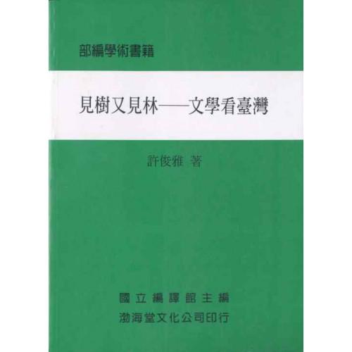 見樹又見林–文學看臺灣