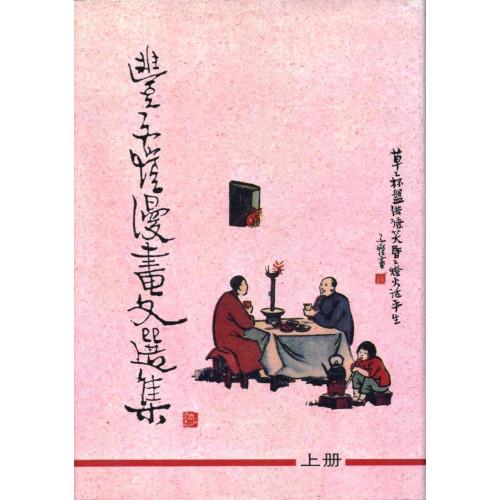 豐子愷漫畫文選集