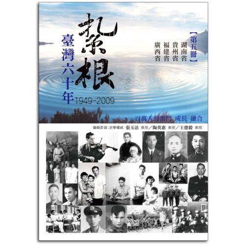 紥根台灣六十年第五冊